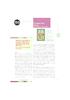 Michon_2017_Lu_pour_vous_cDM16_p61.pdf - application/pdf
