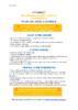 collectif_2020_Recommandcovid19_aide_a_domicile - application/pdf